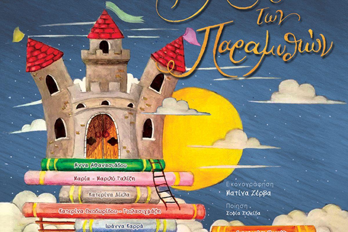 «Το κάστρο των παραμυθιών» Εκδόσεις ΩΡΙΩΝ  Παρουσίαση από την Κατερίνα Δίελα   Κυριακή, 14 Απριλίου στις 1200 στην Παιδική Βιβλιοθήκη σταθμού Λαρίσης