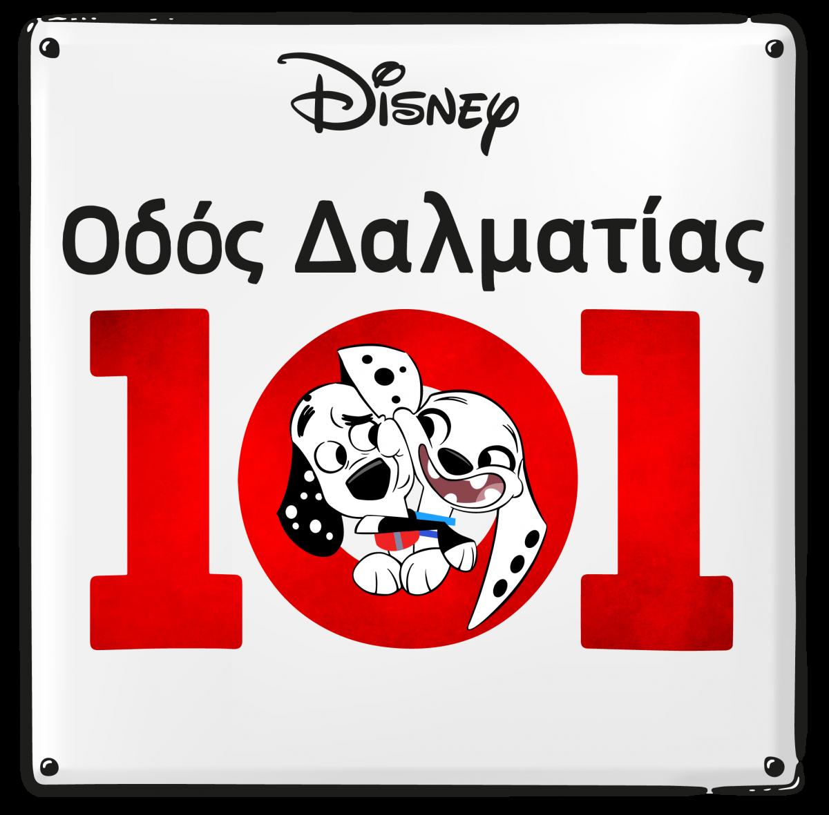 Οδός Δαλματίας 101  Η αγαπημένη τετράποδη οικογένεια επιστρέφει στο DisneyChannel