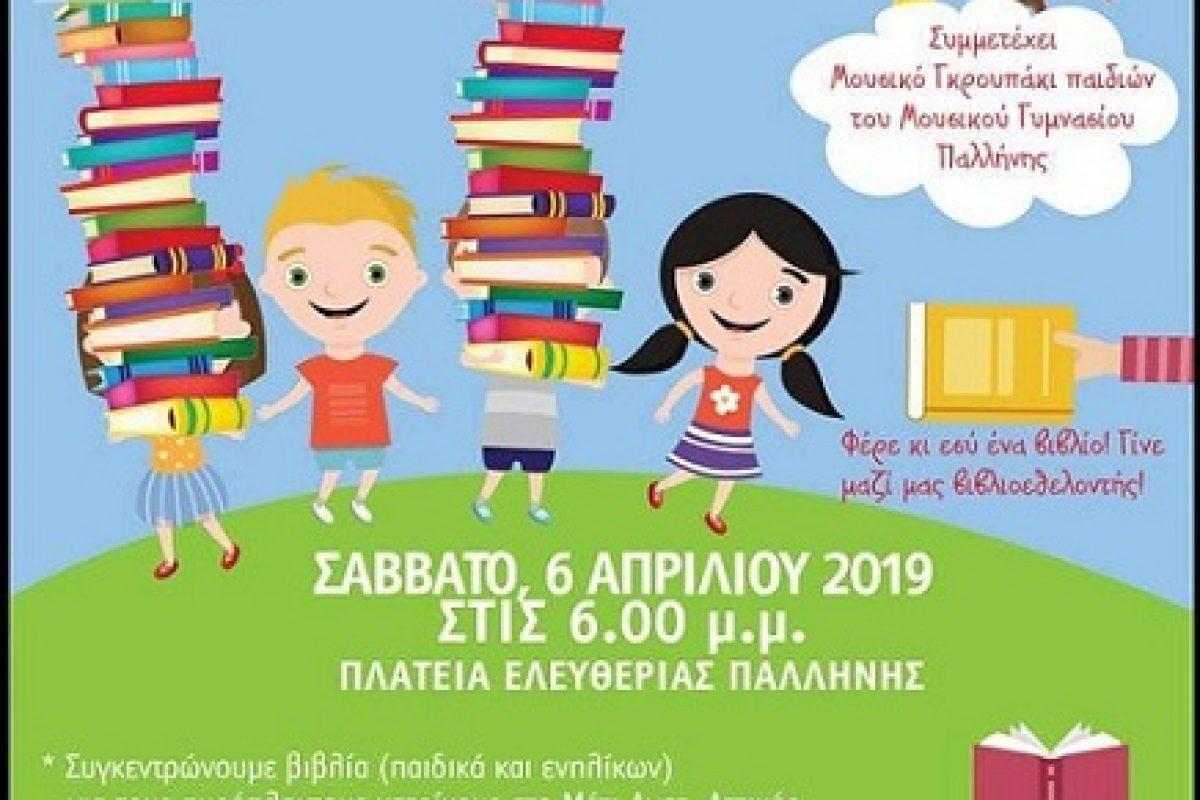Παζάρι εθελοντισμού που συγκεντρώνει  βιβλία για τους πληγέντες κατοίκους στο Μάτι Ανατολικής Αττικής