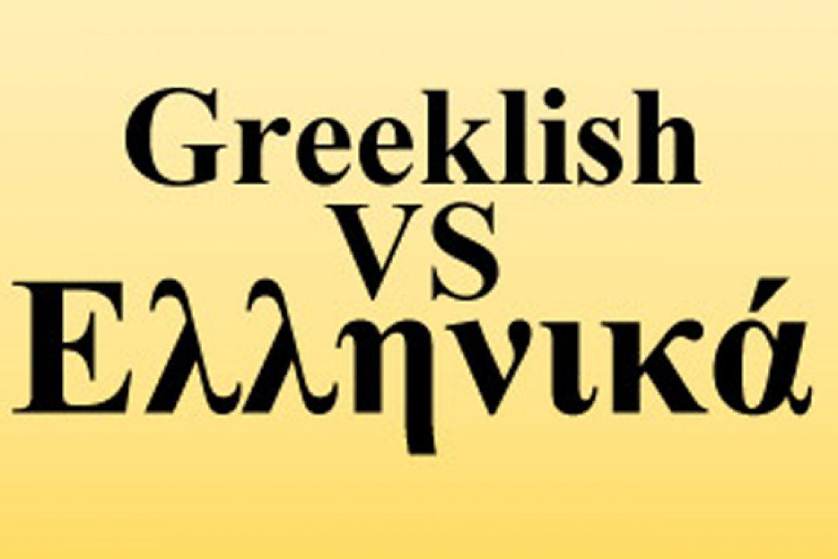 Η ζημιά που προκαλούν τα greekslish – Ένα βίντεο από έναν μεγάλο ΔΑΣΚΑΛΟ !!