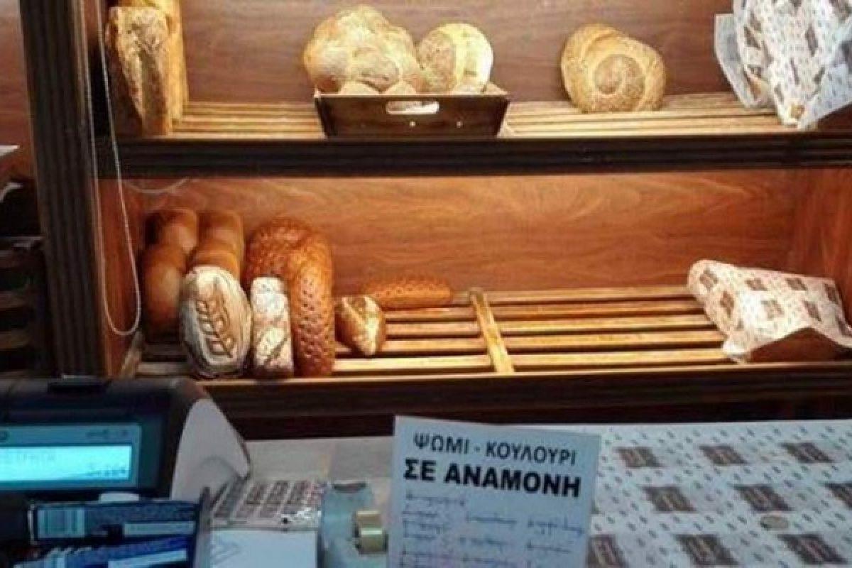 Πολίτες της Κοζάνης πληρώνουν μαζί με το δικό τους ψωμί, ένα ακόμη για όσους δεν έχουν να αγοράσουν