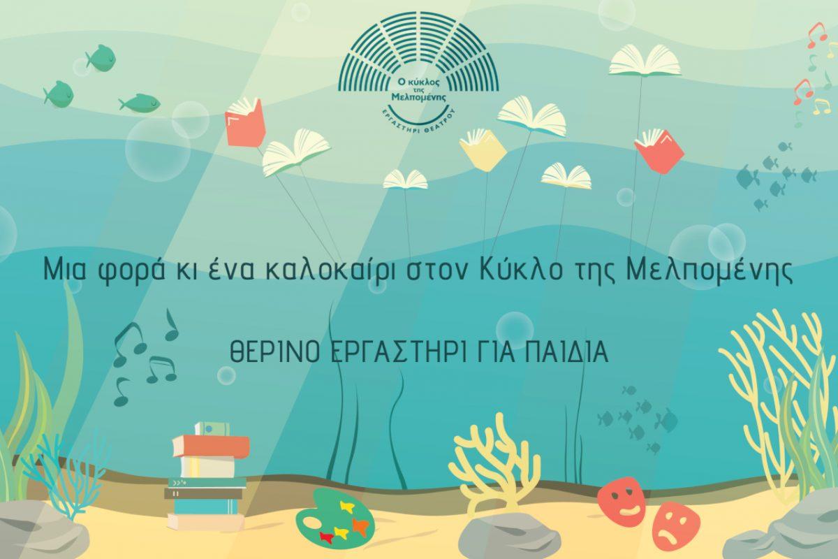 «Μια φορά κι ένα καλοκαίρι…» Θερινό Εργαστήρι Θεάτρου και Τεχνών για παιδιά 5 – 10 ετών