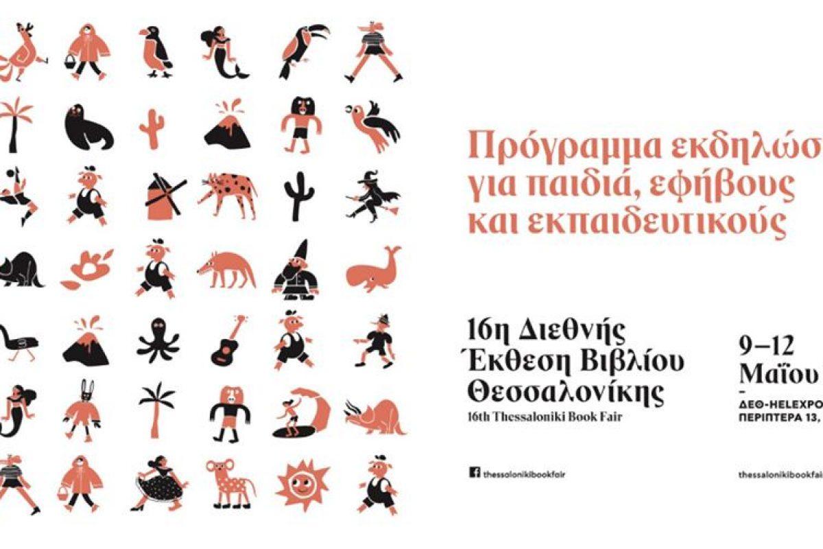16η Διεθνής Έκθεση Βιβλίου Θεσσαλονίκης – Πρόγραμμα εκδηλώσεων για παιδιά, εφήβους και εκπαιδευτικούς!