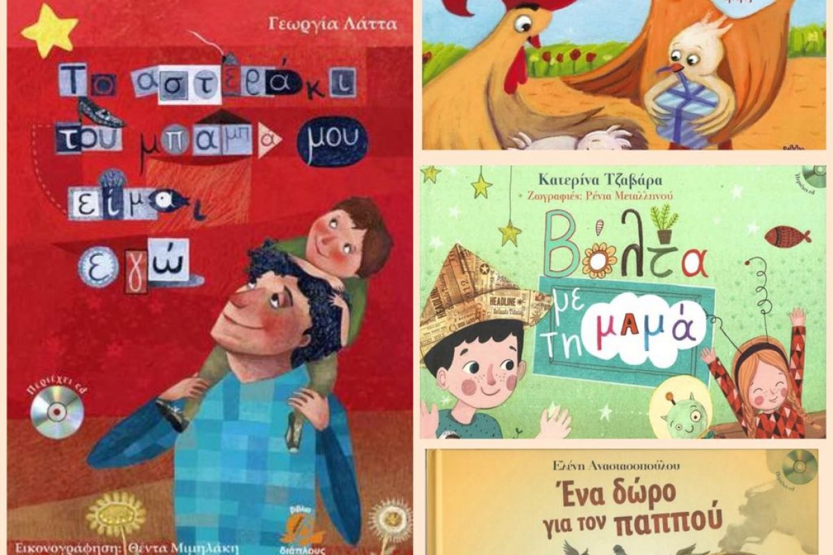 Βιβλιοδιαγωνισμός – οι εκδόσεις Διάπλους , οι Ελληνίδες μαμάδες και το eimaimama.gr γιορτάζουν την παγκόσμια ημέρα της οικογένειας και χαρίζουν 4 βιβλία!