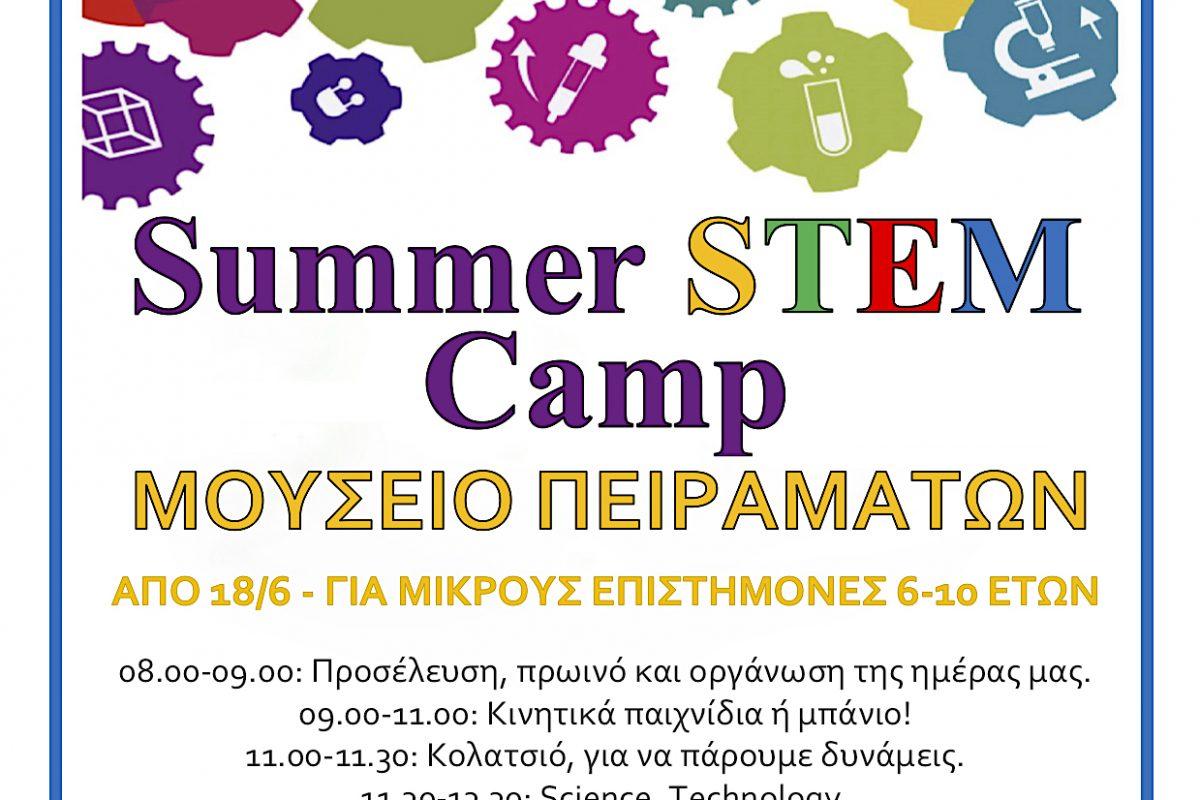 Summer  STEM Camp στο Μουσείο Πειραμάτων