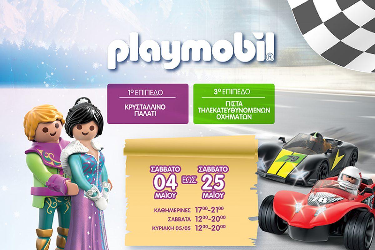 Μάιος μήνας Playmobil στο RIVER WEST!