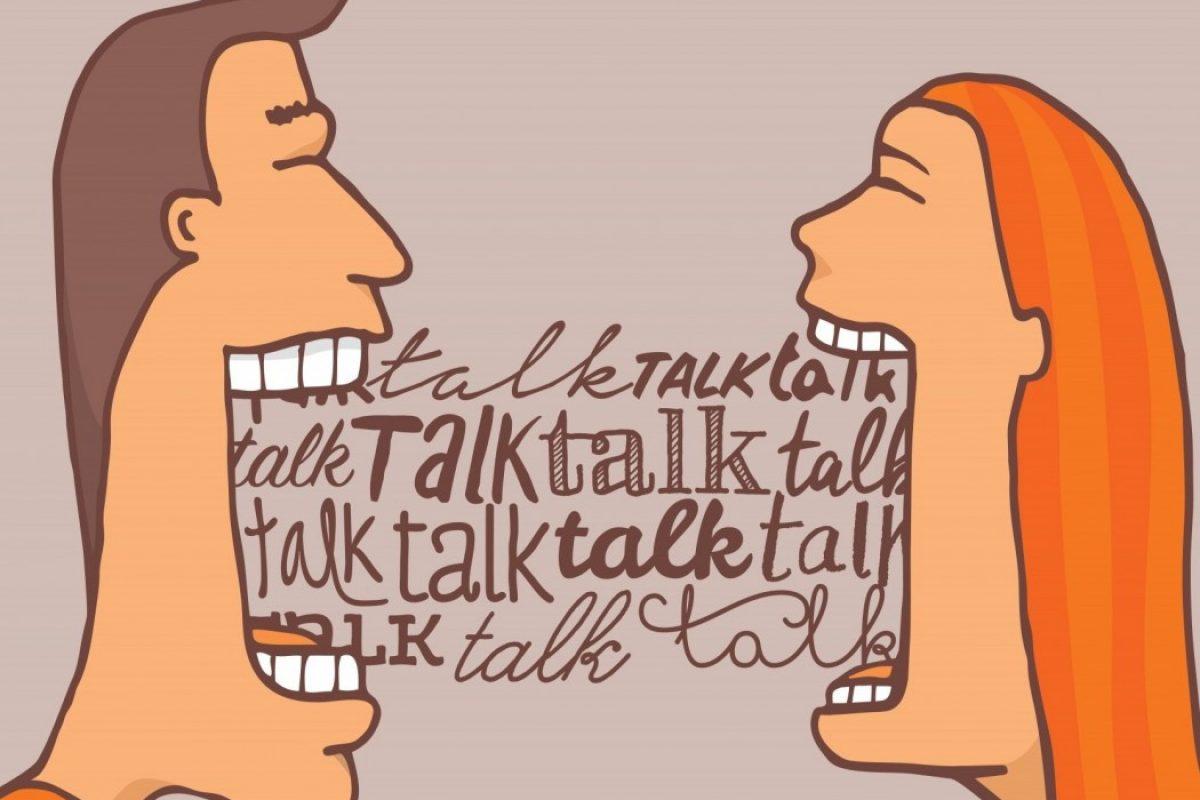 Μάθε να ακούς, όχι να μιλάς. Είναι χάρισμα.