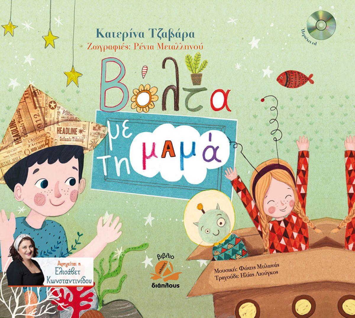 Βιβλιοδιαγωνισμός για 2 τυχερές – «Βόλτα με τη μαμά» της Κατερίνας Τζαβάρα από τις εκδόσεις Διάπλους