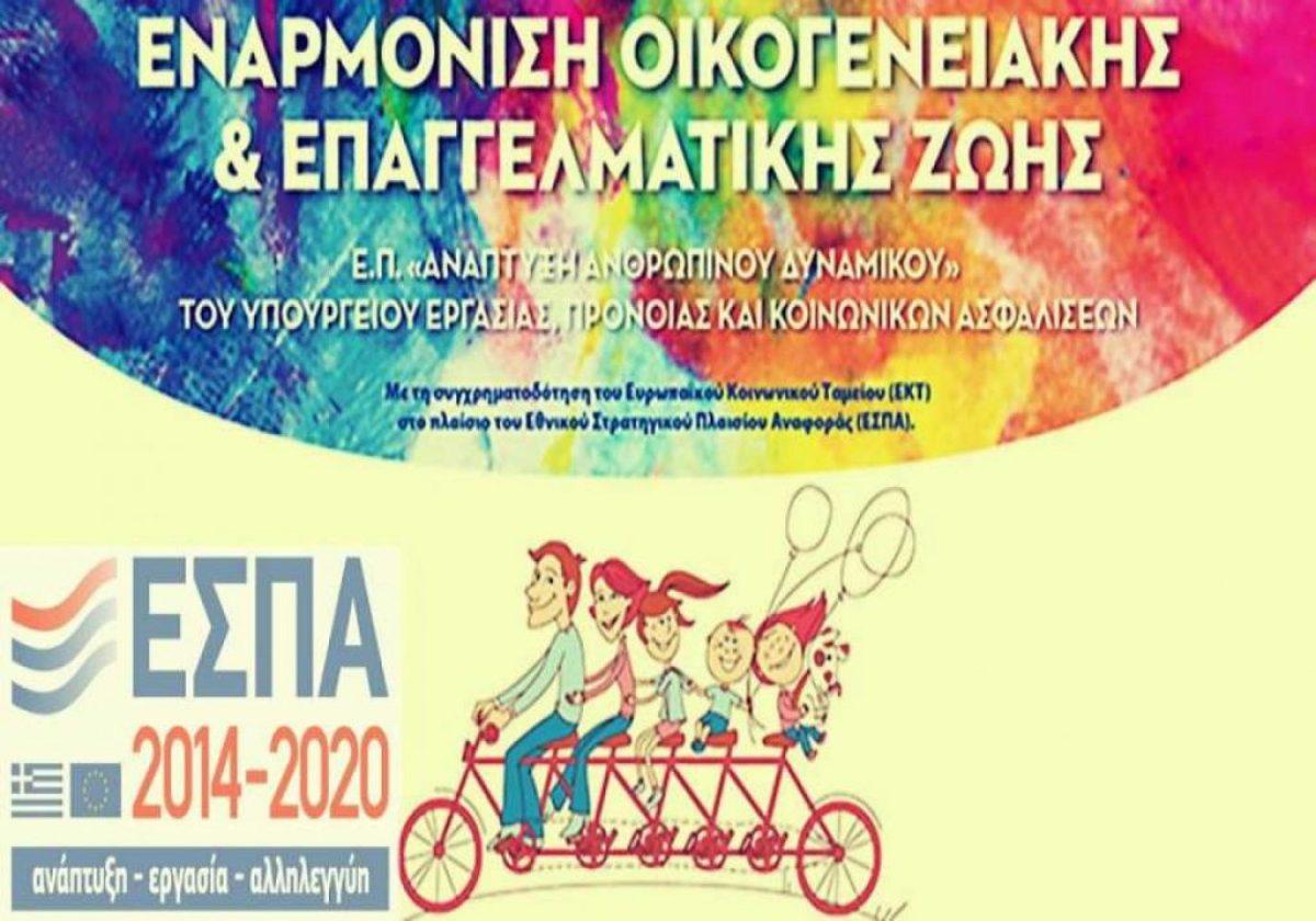 ΕΕΤΑΑ – Παιδικοί σταθμοί ΕΣΠΑ: Voucher για 150.000 παιδιά – Πότε ξεκινούν οι αιτήσεις