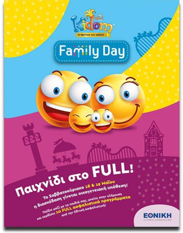 Παγκόσμια Ημέρα Οικογένειας στο Kidom Η γιορτή που έγινε θεσμός με παιχνίδι και δώρα!
