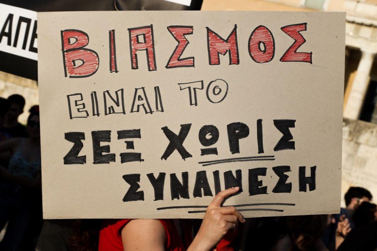 Ο βιασμός της… λογικής ανάγκασε το υπουργείο Δικαιοσύνης να κάνει πίσω