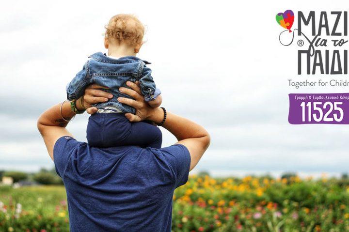 Οι δυο μεγαλύτεροι κίνδυνοι που αντιμετωπίζει ο σύγχρονος πατέρας