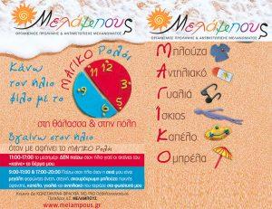 kanones-ilioprostasias-paidia-melampous-roloi