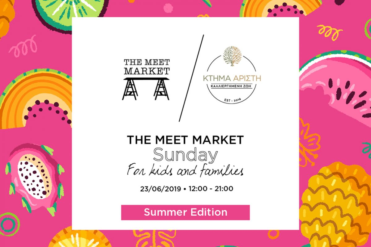 The Meet Market Sunday for Kids and Families Κυριακή 23 Ιουνίου 2019 – Νέα ώρα