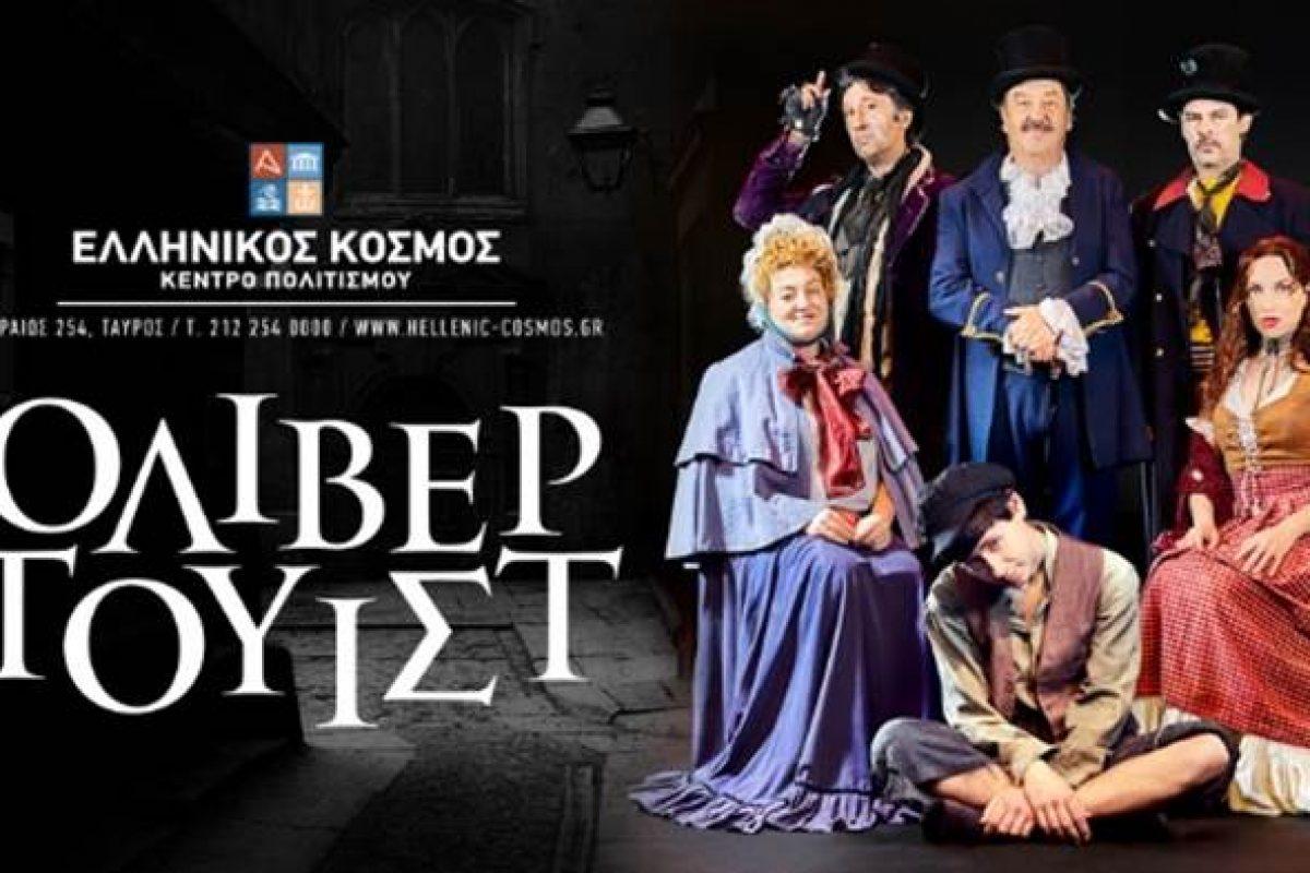 Το Ίδρυμα Μείζονος Ελληνισμού παρουσιάζει Κάρολος Ντίκενς ΟΛΙΒΕΡ ΤΟΥΙΣΤ