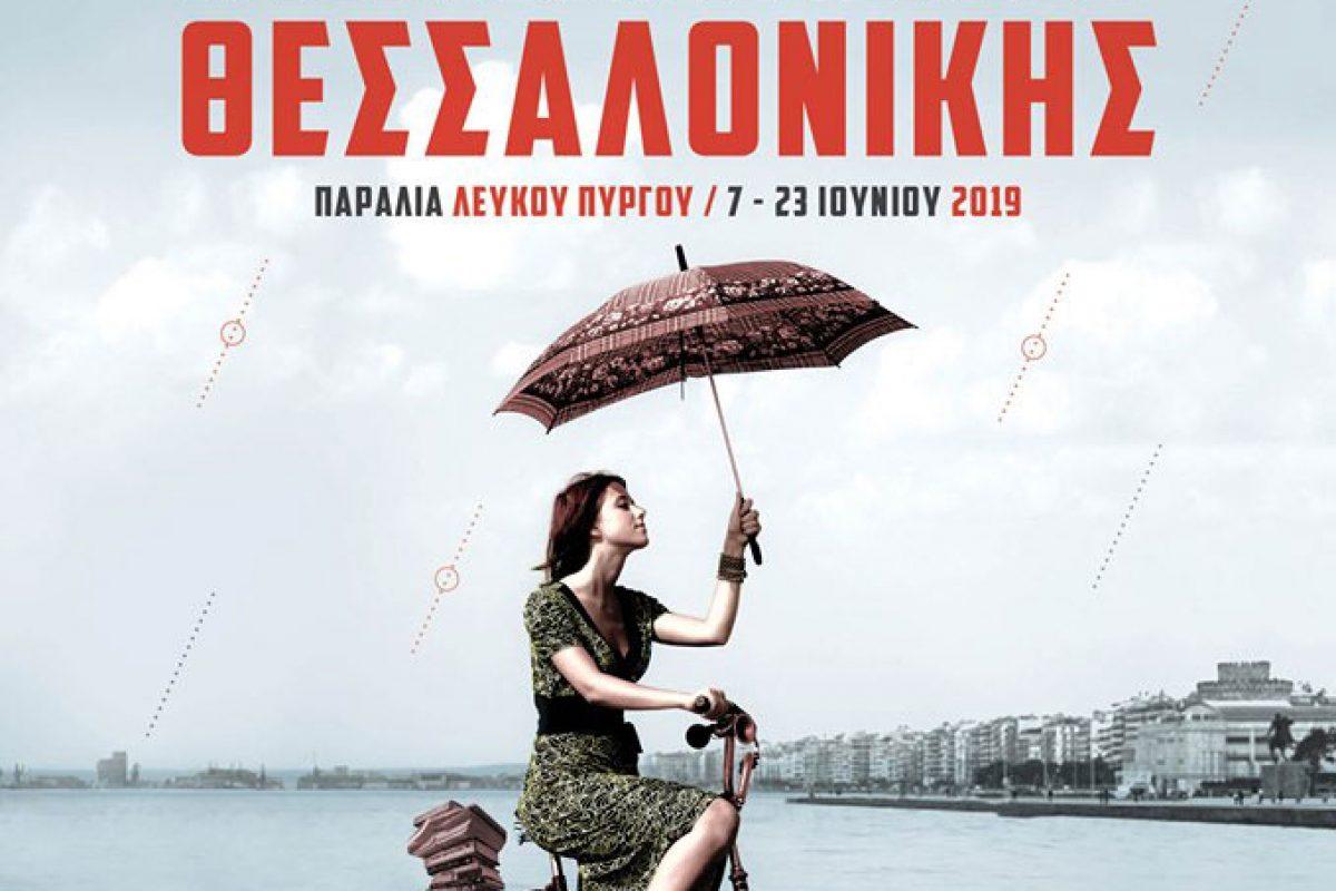 Έρχεται το Φεστιβάλ Βιβλίου στην Νέα Παραλία Θεσσαλονίκης!