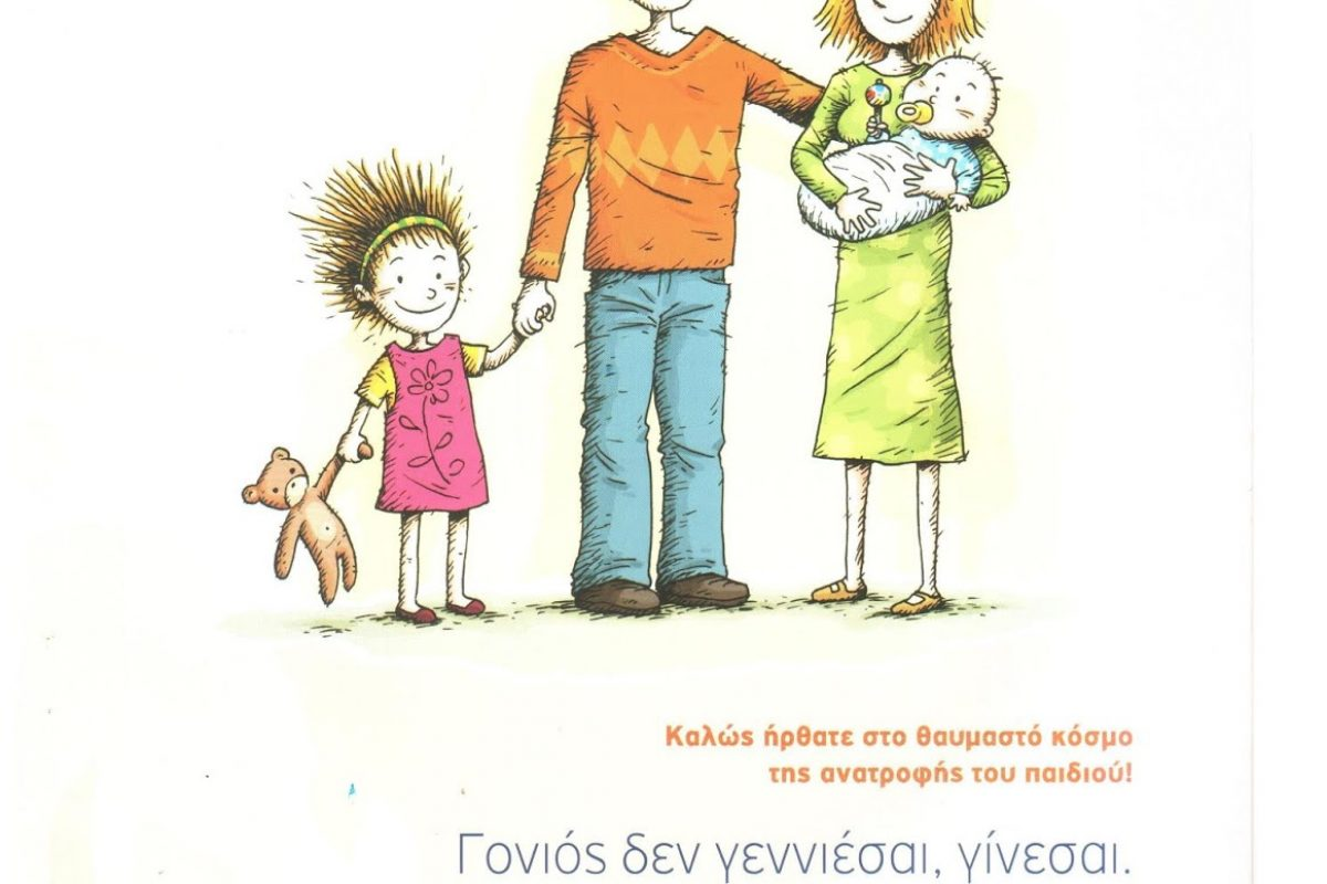 Δωρεάν Βιβλίο από το Σωματείο Ελίζα: Γονιός δεν γεννιέσαι, γίνεσαι!