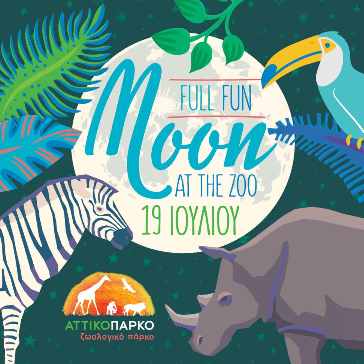 Πανσέληνος Ιουλίου στο Αττικό Ζωολογικό Πάρκο!