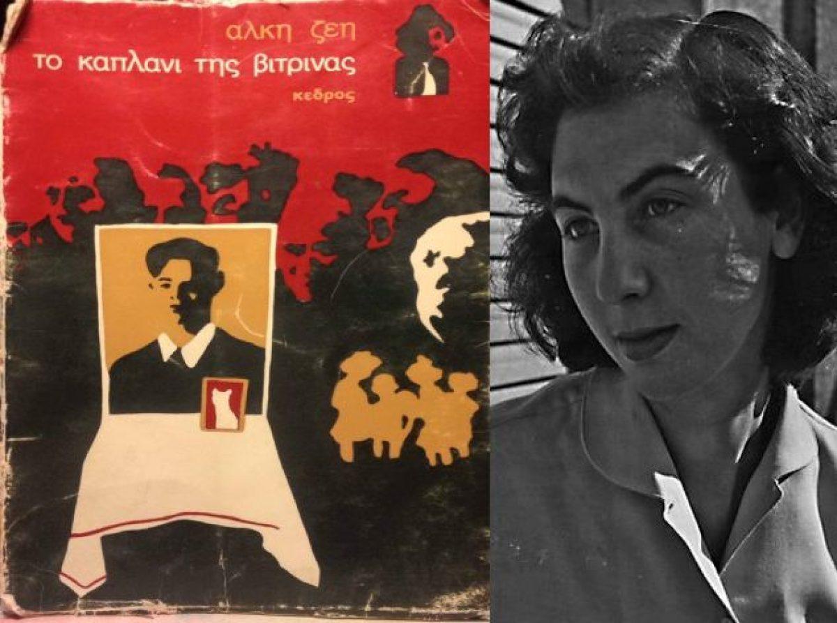 «Το καπλάνι της βιτρίνας», της Άλκης Ζέη, που κανείς δεν ήξερε τι σημαίνει. Πώς γεννήθηκαν ο περίφημος Μπάρμπα Μητούσης, ο Κλούβιος και η Σουβλίτσα…
