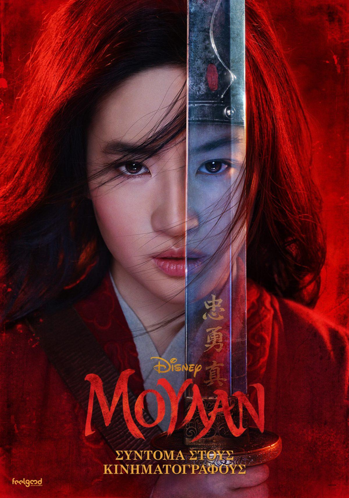 ΜΟΥΛΑΝ – Official Teaser Trailer & αφίσα – Το 2020 στους κινηματογράφους από την Feelgood