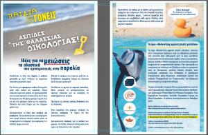 leaflet-plastic-paralia-1