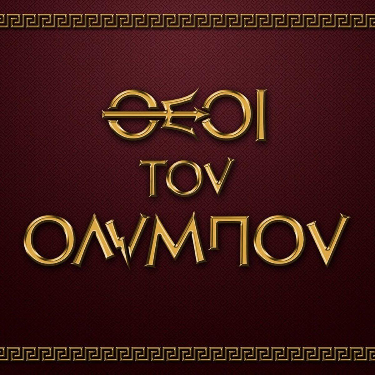 Έρχεται στη ΔΕΘ το μεγαλύτερο μυθολογικό θεματικό πάρκο που έγινε ποτέ στην Ελλάδα!