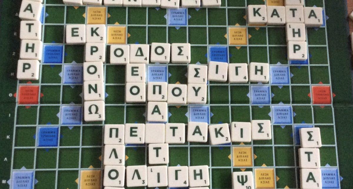 Το επιτραπέζιο παιχνίδι Scrabble μπαίνει στα σχολεία ως εργαλείο εκμάθησης των ελληνικών