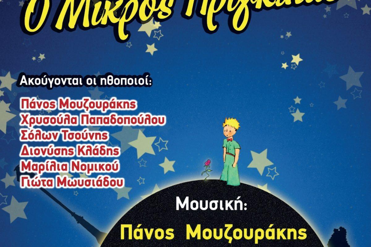 Θέατρο Μαριονέτας Γκότση – Ο Μικρός Πρίγκιπας