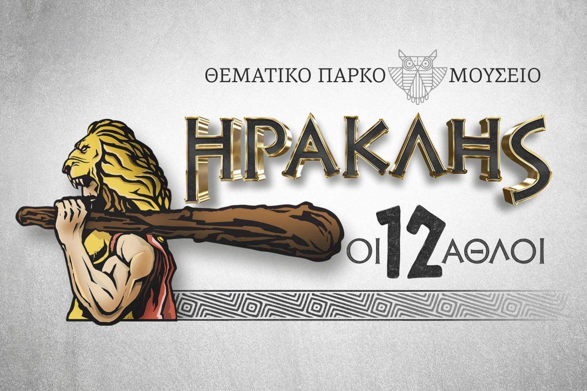 «Ηρακλής – Οι 12 Άθλοι» Το κορυφαίο Μυθολογικό πάρκο έρχεται στην Αθήνα