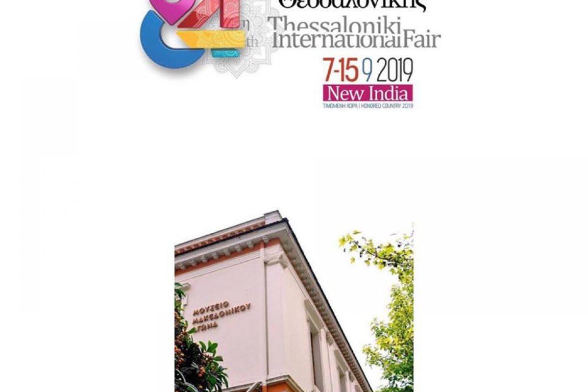 Το Μουσείο Μακεδονικού Αγώνα στην 84η ΔΕΘ – ανοιχτή πρόσκληση στα εγκαίνια!