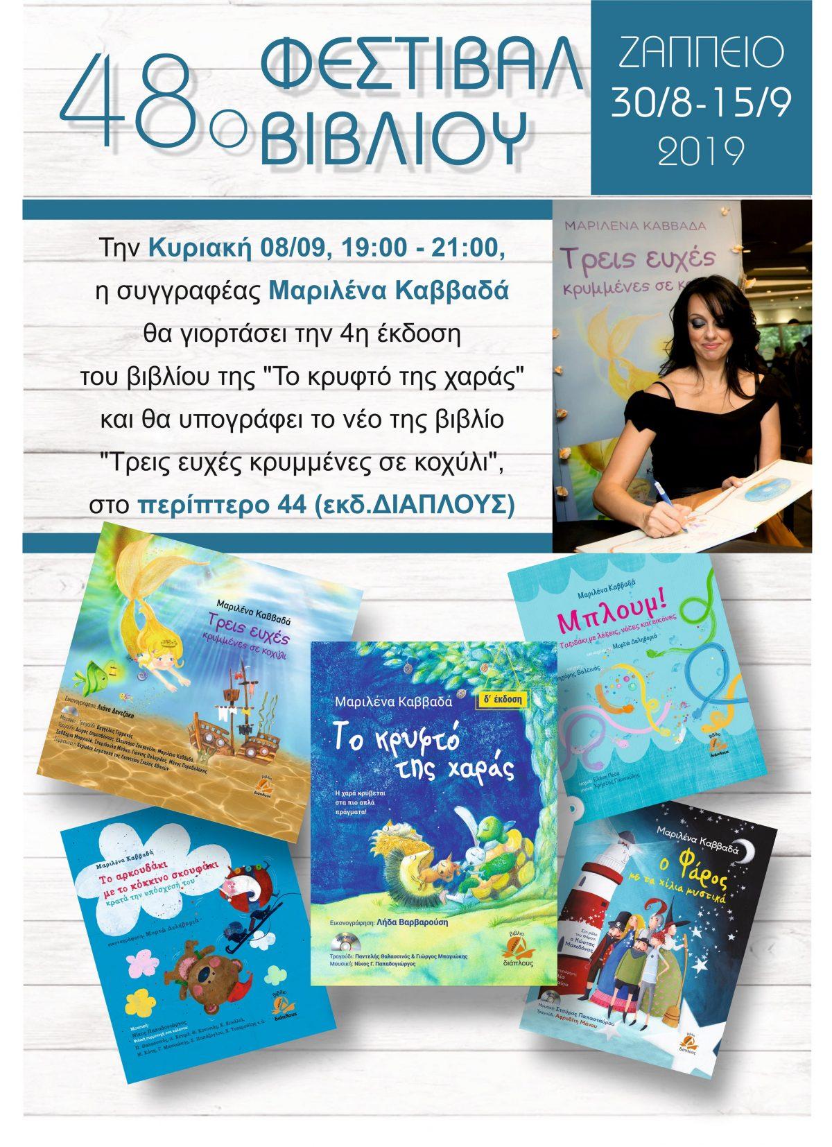 Η Μαριλένα Καββαδά και οι εκδόσεις Διάπλους σας περιμένουν σήμερα 8/9 στο Ζάππειο!