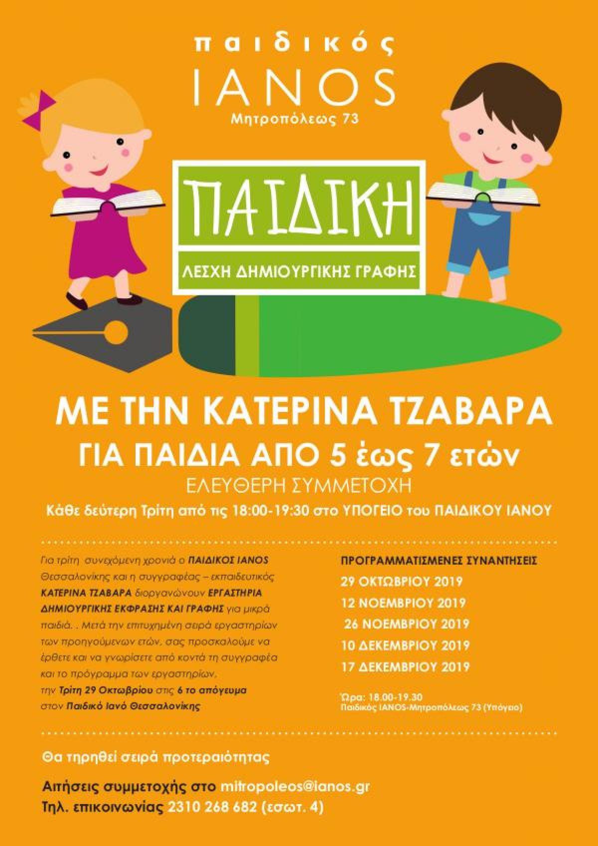 Εργαστήρια Δημιουργικής Έκφρασης και Γραφής για μικρά παιδιά με την Κατερίνα Τζαβάρα