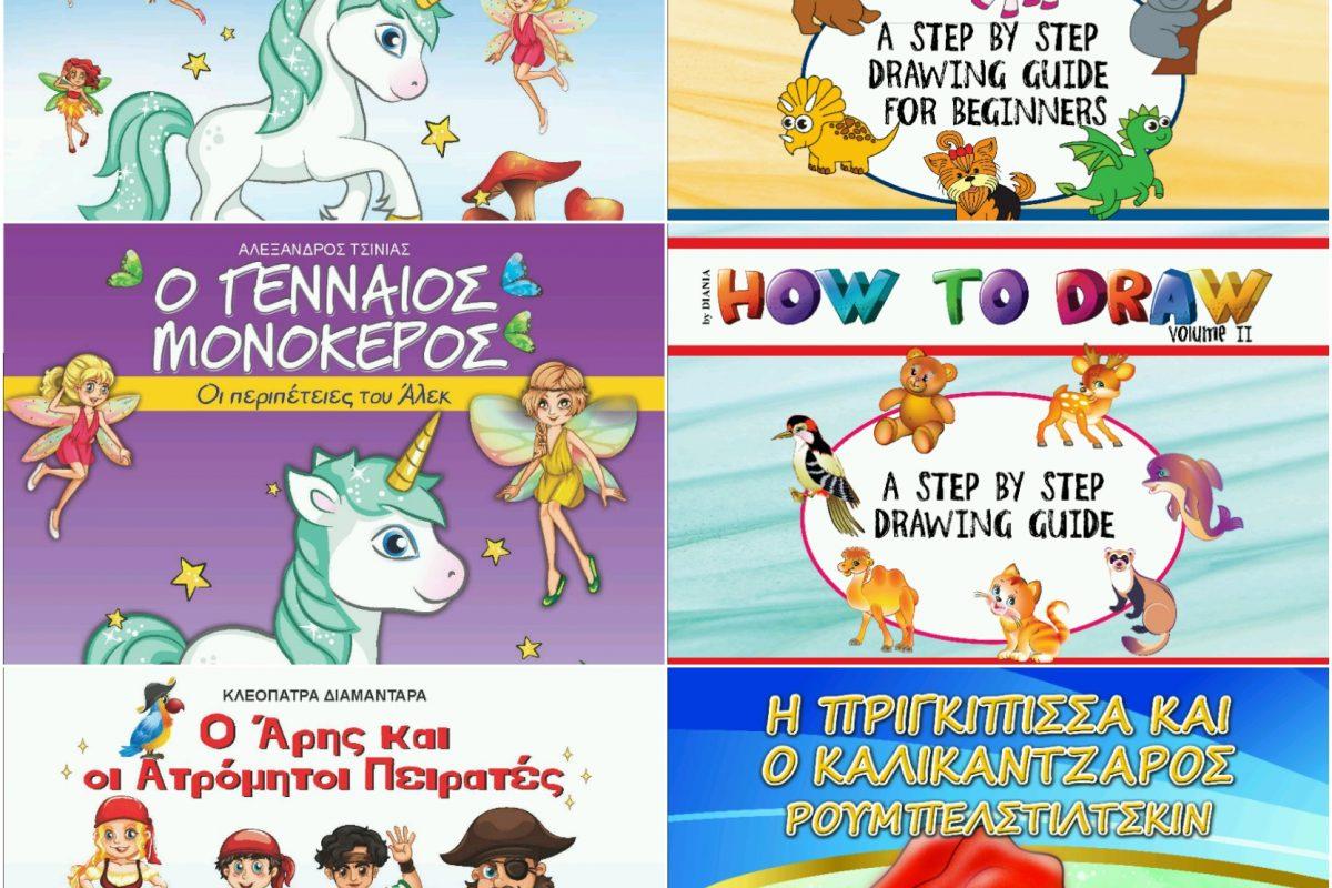 Βιβλιοδιαγωνισμός από τις Ελληνίδες Μαμάδες και τις Εκδόσεις Διάνοια