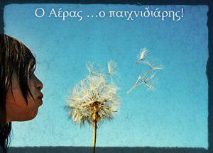 aeras-paixnidiaris