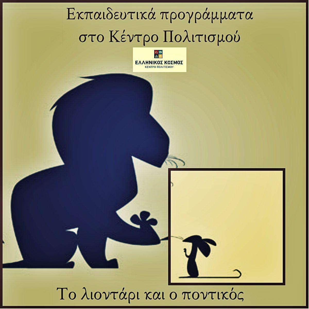 Εκπαιδευτικά Προγράμματα Οκτωβρίου στον «Ελληνικό Κόσμο»