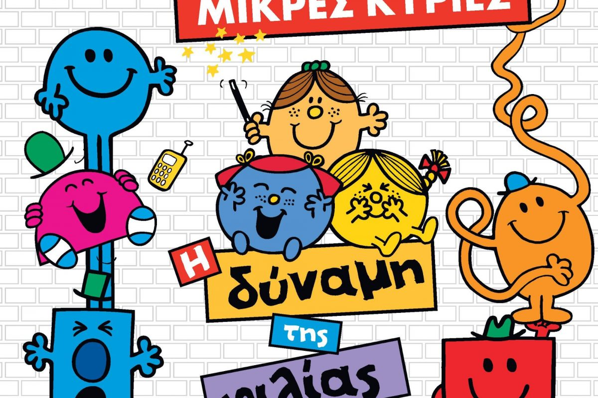 Η διεθνής επιτυχία Μικροί Κύριοι – Μικρές Κυρίες «Η δύναμη της φιλίας» στην παιδική σκηνή του θεάτρου Σοφούλη