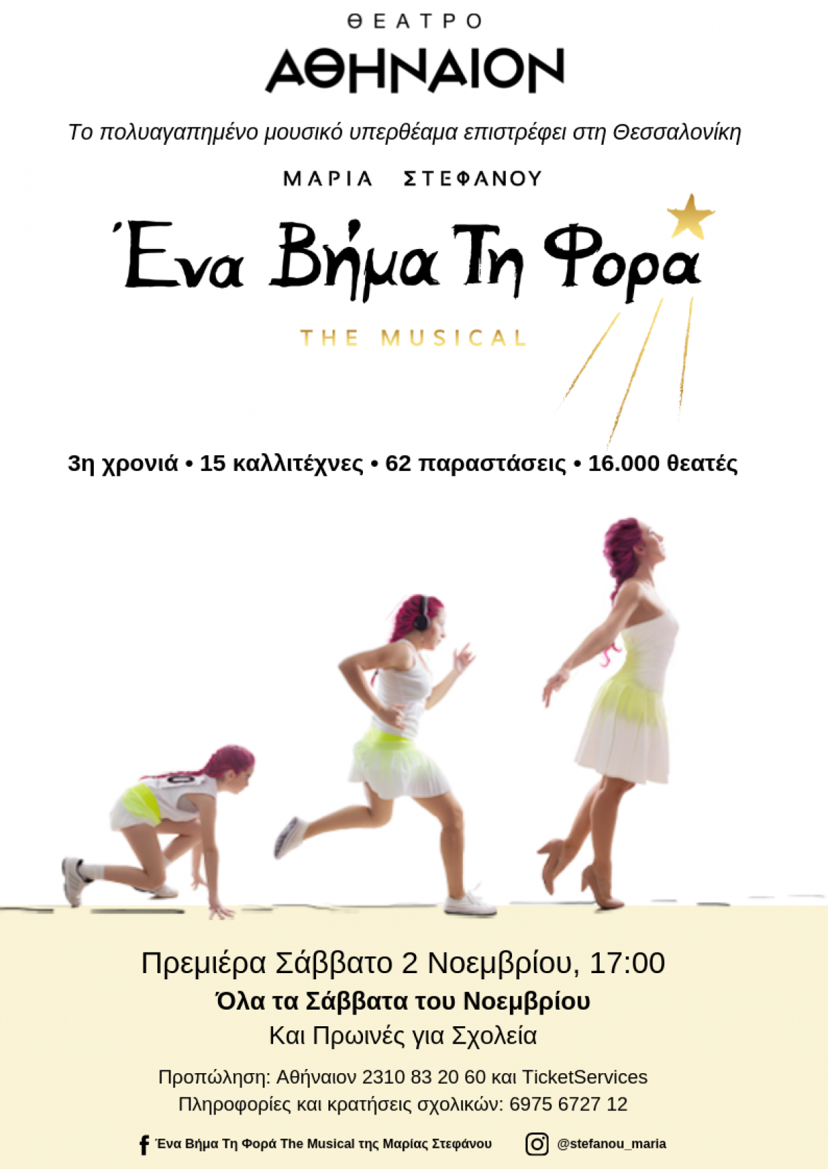 «Ένα Βήμα Τη Φορά» της Μαρίας Στεφάνου στο Θέατρο Αθήναιον
