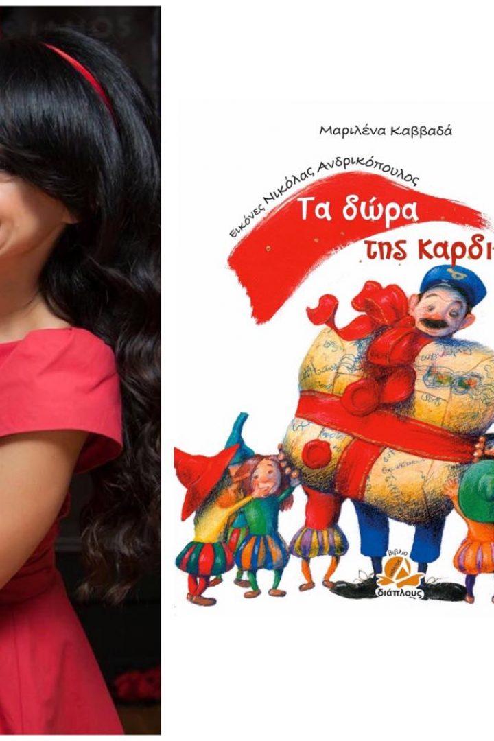 ΒΙΩΜΑΤΙΚΟ ΣΕΜΙΝΑΡΙΟ Με τη Μαριλένα Καββαδά στη Θεσσαλονίκη –  Στων παραμυθιών τα μέρη με… Τα δώρα της καρδιάς!