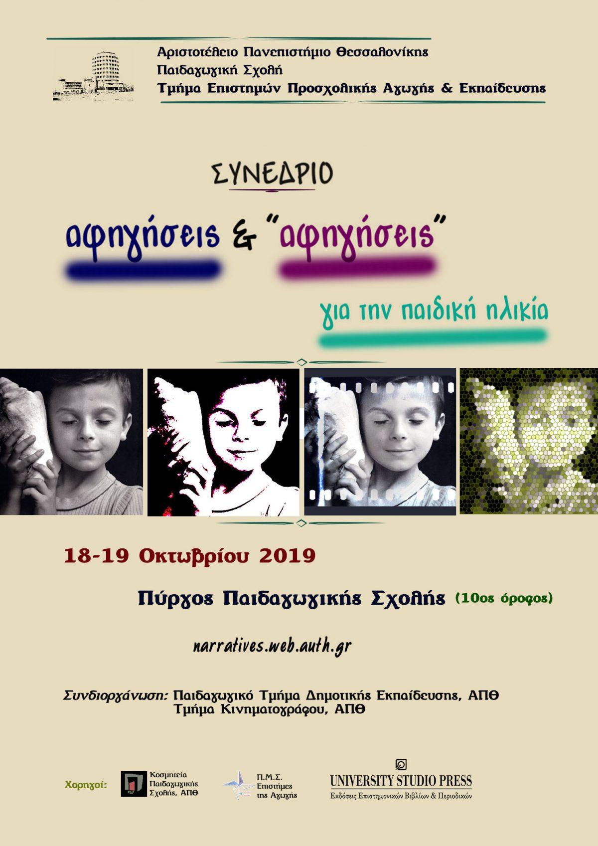 Συνέδριο  «Αφηγήσεις και «αφηγήσεις» για την Παιδική Ηλικία» – ΑΠΘ