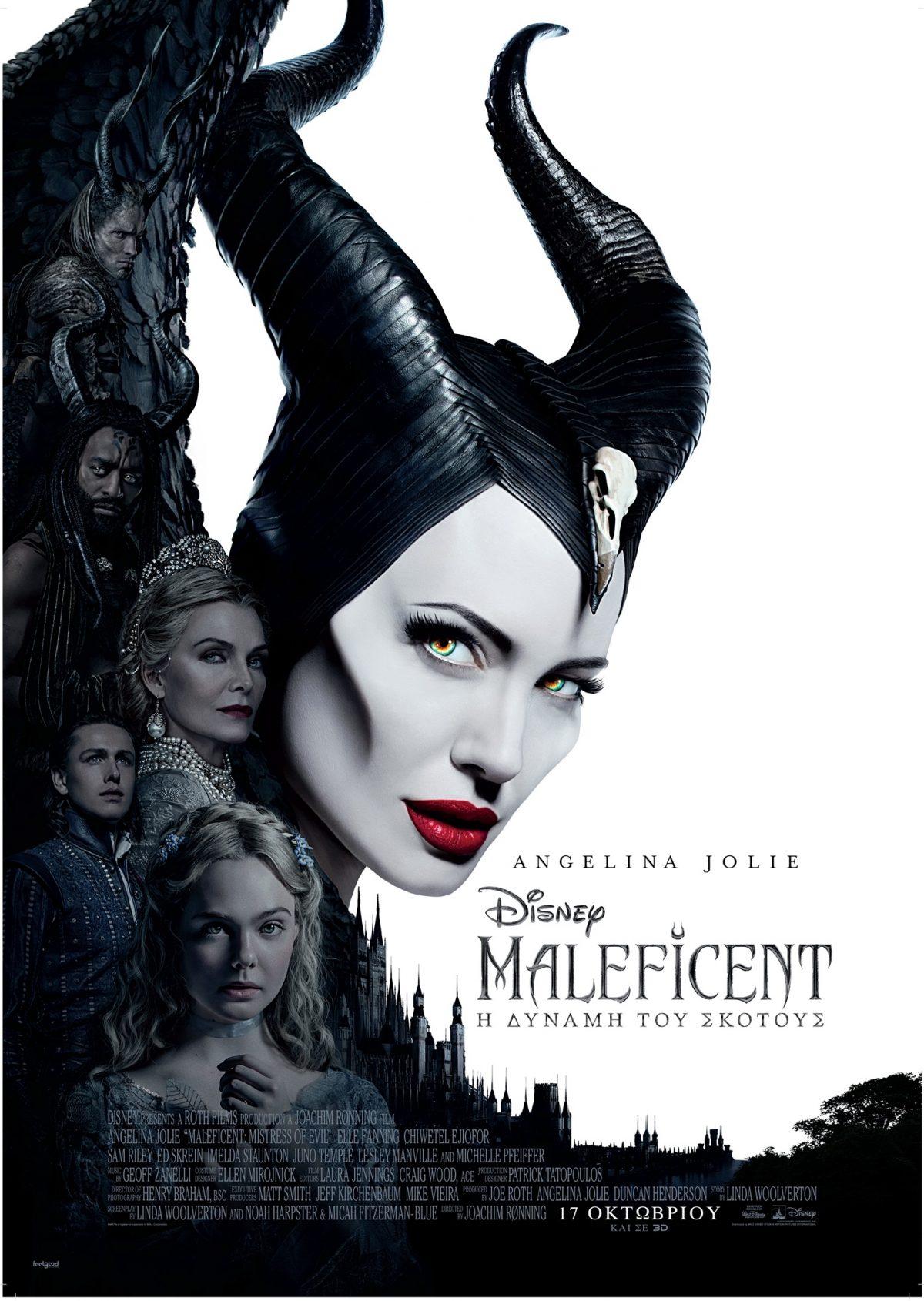 MALEFICENT: Η ΔΥΝΑΜΗ ΤΟΥ ΣΚΟΤΟΥΣ – 17 Οκτωβρίου στους κινηματογράφους και σε 3D – Press Kit