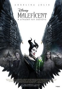 maleficent-mistress-of-evil_intl_payoff_greece