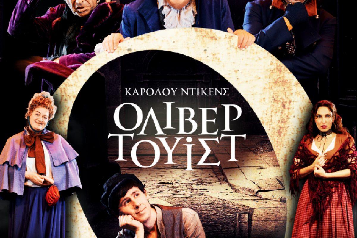 ΟΛΙΒΕΡ ΤΟΥΙΣΤ ǀ Το διάσημο διαχρονικό έργο του Ντίκενς από την Κυριακή 20 Οκτωβρίου στο «ΘΕΑΤΡΟΝ» του Κέντρου Πολιτισμού «Ελληνικός Κόσμος»!