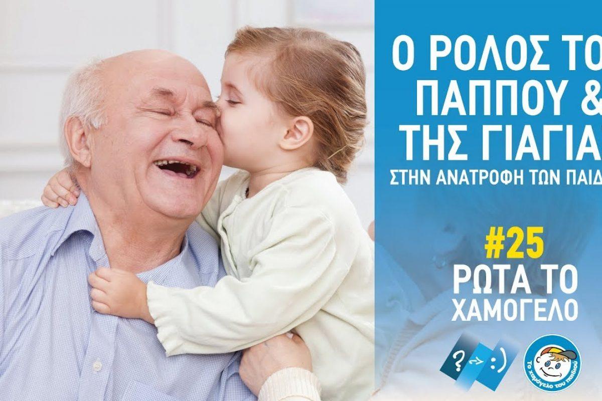 Ο ρόλος του παππού και της γιαγιάς στην ανατροφή των παιδιών | Ρώτα το Χαμόγελο