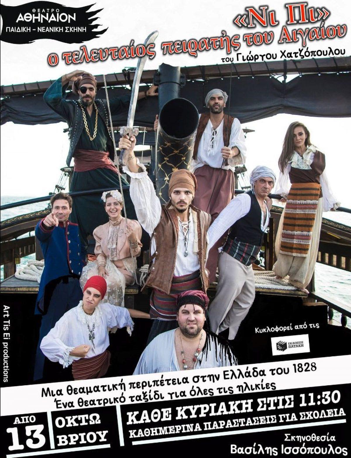"""""""ΝΙ ΠΙ, ο τελευταίος πειρατής του Αιγαίου"""" στο Θέατρο Αθήναιον"""