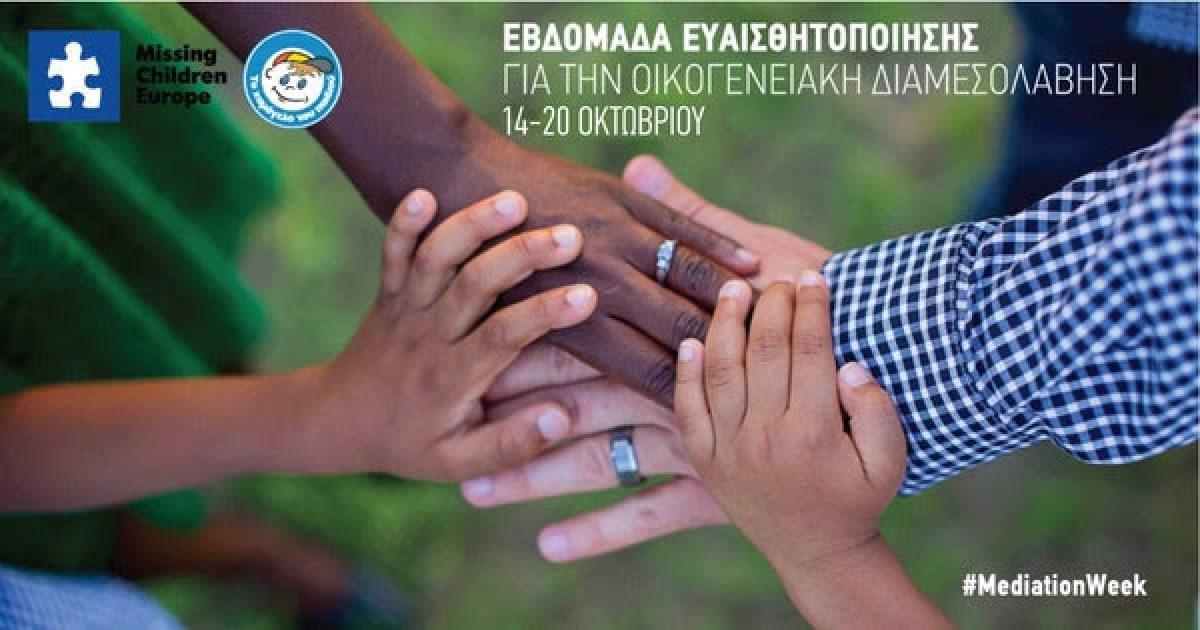 14-20 Οκτωβρίου: Εβδομάδα ευαισθητοποίησης για την  Οικογενειακή Διαμεσολάβηση: μια αποτελεσματική λύση  στα περιστατικά γονικών αρπαγών παιδιών