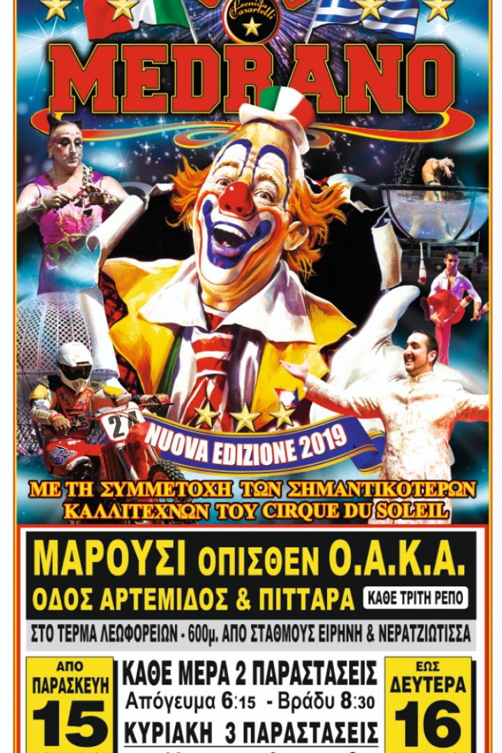 Το διάσημο Ιταλικό CIRCO MEDRANO έφτασε στην Αθήνα! Από 15 Νοεμβρίου έως και 16 Δεκεμβρίου! Εισερχόμενα