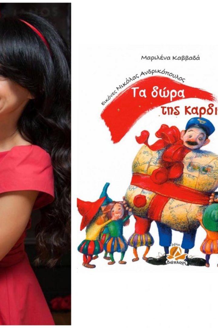 Η Μαριλένα Καββαδά το Σάββατο 23/11 στον Ιανό ( της Σταδίου ) έτοιμη για να μοιράσει τα πιο γλυκά «Δώρα της καρδιάς» !