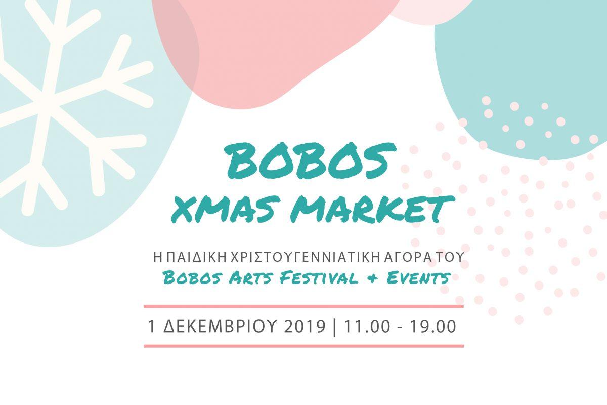 Bobos Xmas Market Η πιο «παιχνιδιάρικη» χριστουγεννιάτικη αγορά από το Bobos Arts Festival & Events