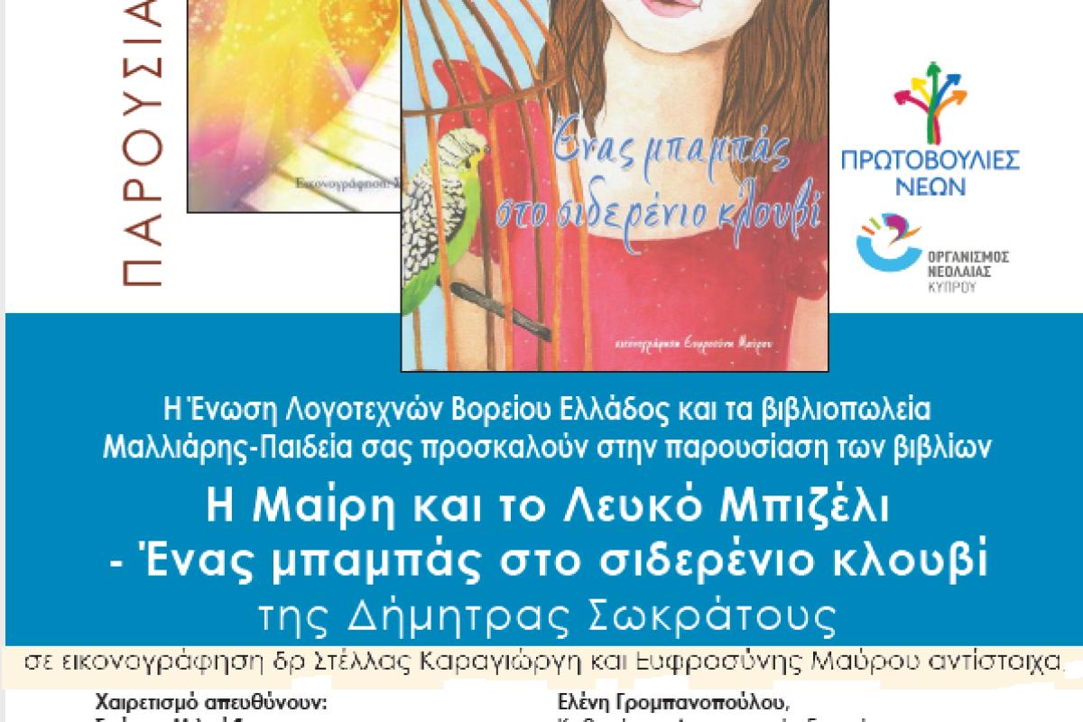 βιβλιοπαρουσίαση (παιδικός καρκίνος + γονεϊκός εγκλεισμός)