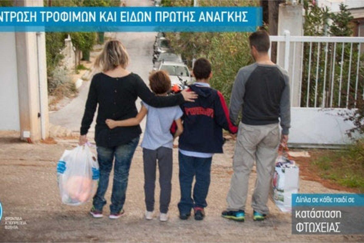 «Το Χαμόγελο του Παιδιού», ενόψει Χριστουγέννων, συγκεντρώνει τρόφιμα & είδη πρώτης ανάγκης για τα παιδιά και τις οικογένειές τους στην Ελλάδα που ζουν στο όριο της φτώχειας